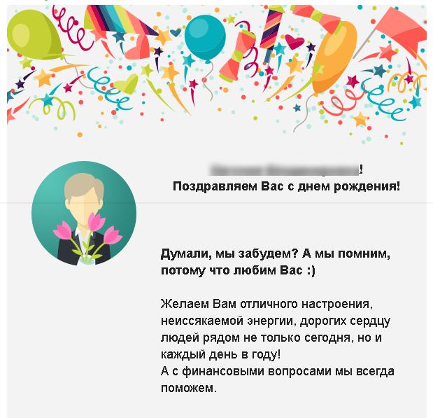 Поздравления для клиентов смс